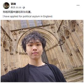 刘康脸书截图