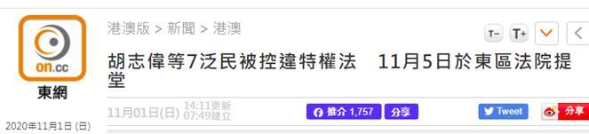 香港警方:今晨被拘捕的7名反对派人士已落案控告,5日提堂 2020-11-01 14:46 【环球网综合报道 记者赵友平】据港媒刚刚消息,香港警方今(1日)早采取行动,拘捕7名反对派人士,香港警方经征