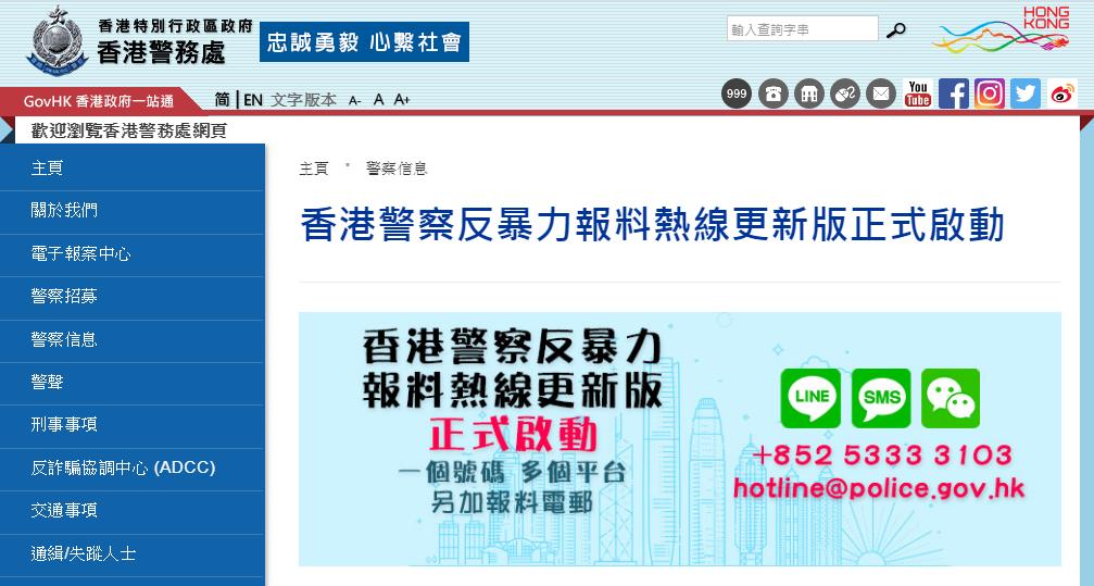 香港警务处网站截图