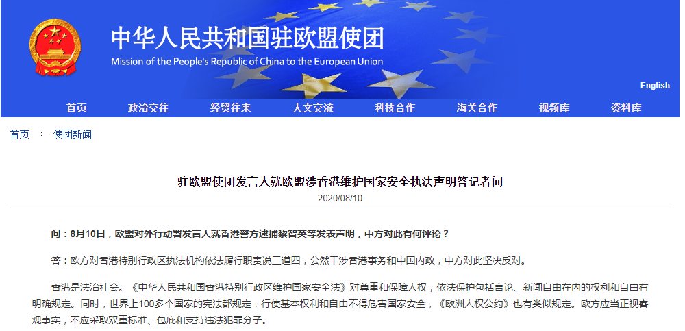 欧盟就香港警方逮捕黎智英等发表声明 驻欧盟使团发言人:坚决反对