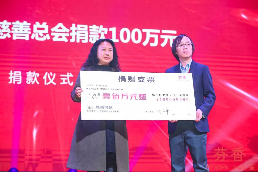 图为芬香社交电商向中华慈善总会捐款100万元