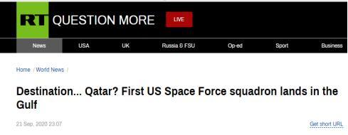 西欧设计-美国首支太空部队登陆卡塔尔 俄媒调侃:原来不是在外太空