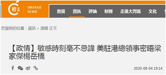 """香港""""橙新闻""""截图"""