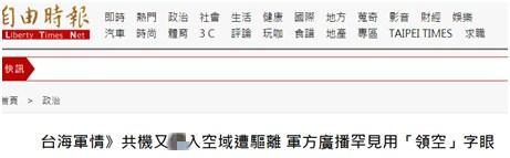 """台绿媒称解放军军机又现身台湾西南空域,还""""透露""""一个""""罕见""""信息"""