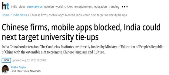 《印度斯坦时报》:中国手机应用程序被禁用,印度下一步可能瞄向大学合作