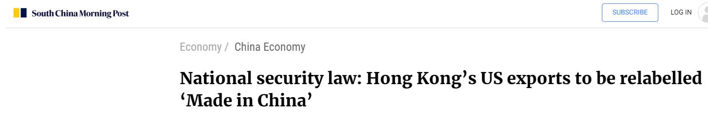 """《南华早报》:香港出口美国商品将需要重新标为""""中国制造"""""""