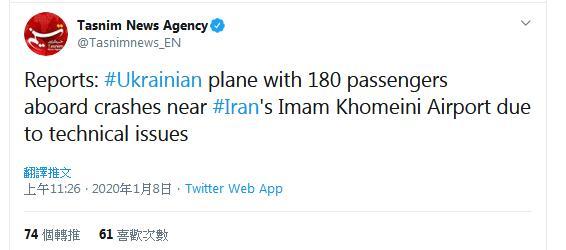 快讯!一架乌克兰飞机在德黑兰附近坠毁,机上载180人