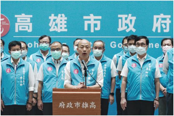 韩国瑜与高雄市政府团队举行记者会(图片来源:台媒)