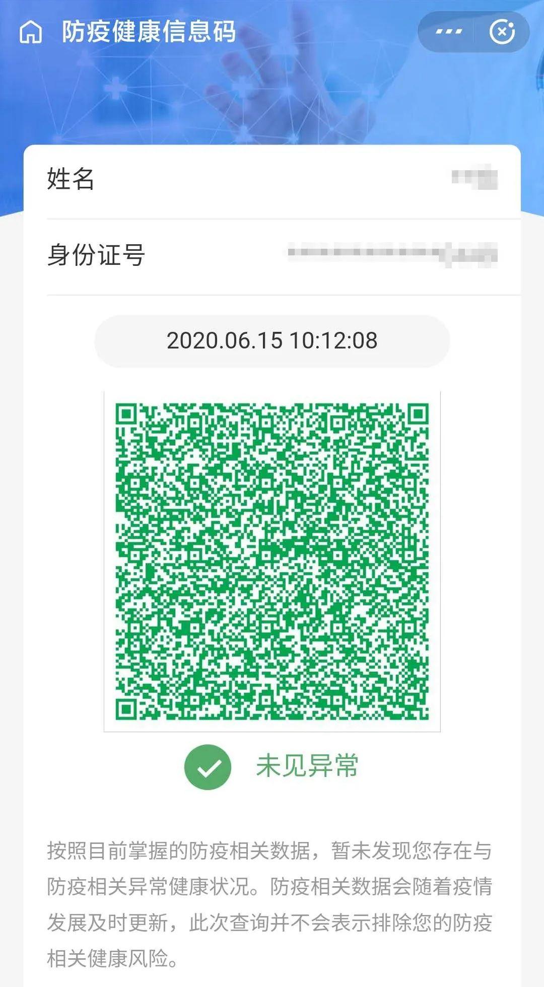 在北京的人去其他省份需要隔离吗?帮你问了!30个省份目前最全政策汇总