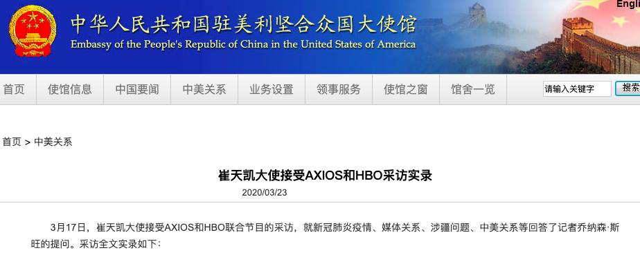 驻美大使崔天凯回应病毒来自美国军方这一说法