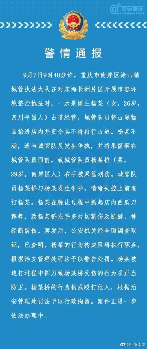 """重庆通报""""城管追打商贩被砍伤"""":..."""