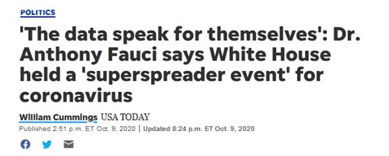 """福奇称白宫经历了新冠病毒""""超级传播事件"""""""