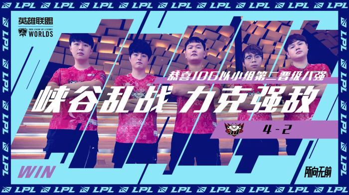 英雄联盟官方发布JDG晋级海报。