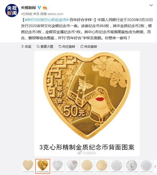 """央行5月20日发行心形纪念币 该套纪念币共6枚并刊""""百年好合""""字样"""