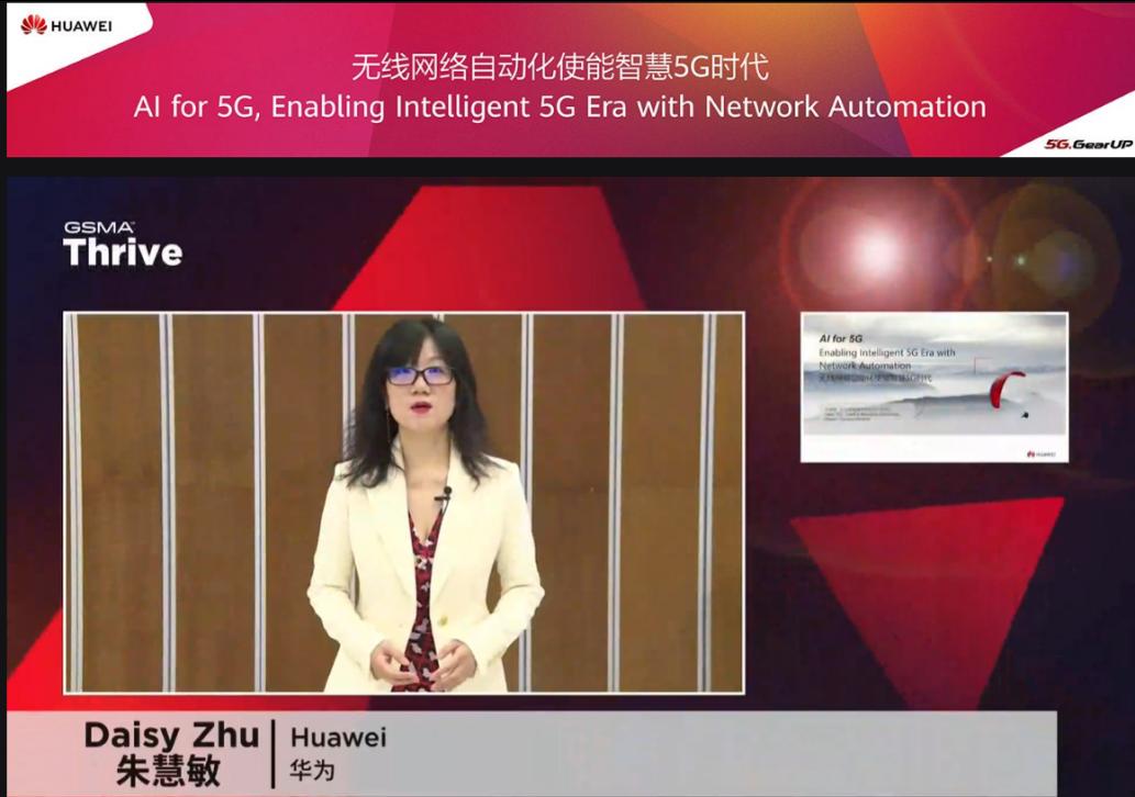 华为朱慧敏:AI for 5G,网络自动化使能智慧5G时代