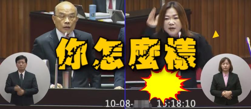 苏贞昌(左)马文君(右)台媒视频截图