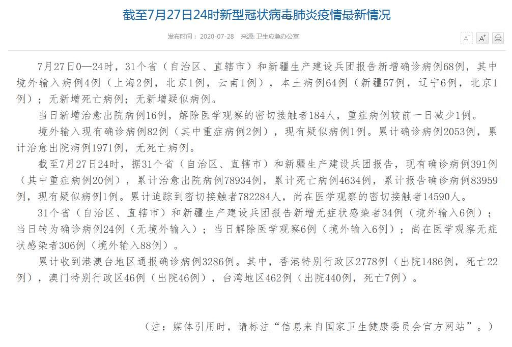 国家卫健委:新增本土病例64例(新疆57例,辽宁6例,北京1例)