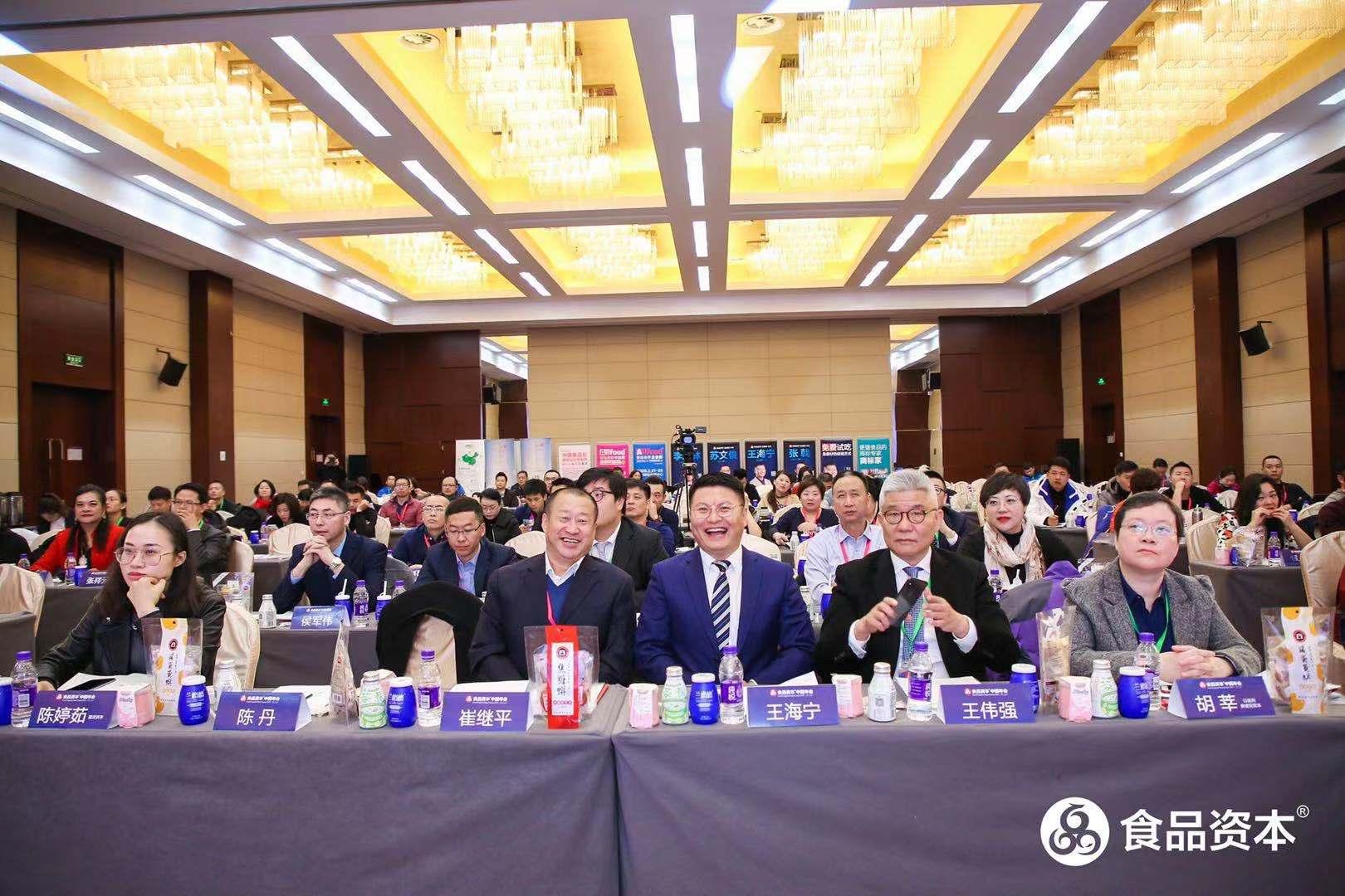 2019食品資本中國年會在京成功舉行