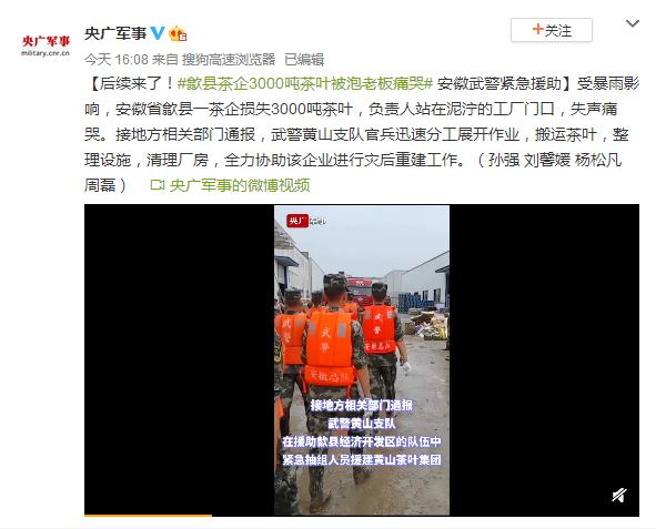 歙县三千吨茶叶老板事件后续,安徽武警紧急援助