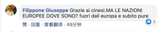 """中国援助来了!意大利网友纷纷到中国使馆脸书下刷""""Grazie"""""""